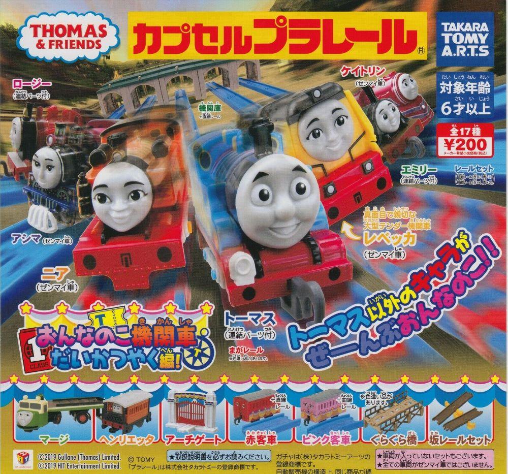 Thomas and the Ladies