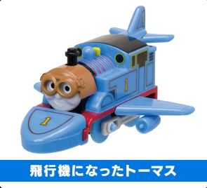 Airplane Thomas - Push Along