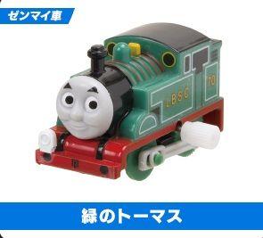 Original Thomas - Wind Up
