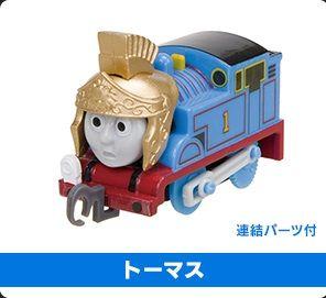 Armoured Thomas - Push Along