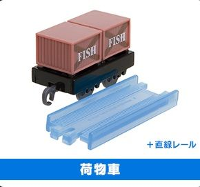 Cargo Car ( with rail)