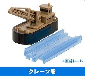 Crane Ship   ( with water rail)