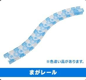 Flexi Track ( water)
