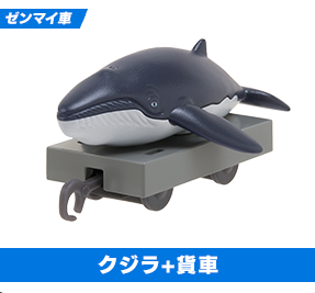 Whale and Flat Car