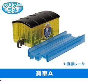 Box Car - Yellow - Clear Glitter ( with rail)