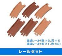 Rail Set - 3 str , 3 curves - brown