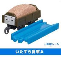 TT#1 with Rail