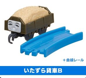 TT#2 with Rail