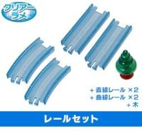 Track Pack with Tree- Clear Blue and Glitter  - 2 strs and 2 curves