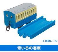 Passenger Car - Blue