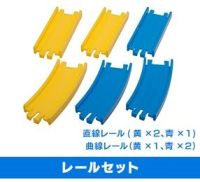 Track Pack - Blue and Yellow - 3 str and 3 curves