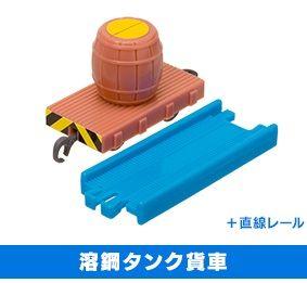 Crucible Wagon with rail