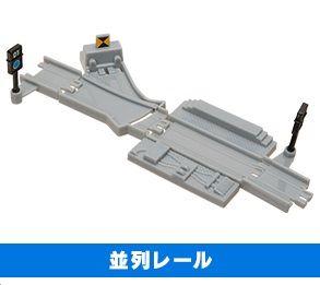 Switch Rail