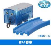 Passenger Car - Blue - Clear Glitter ( with rail)