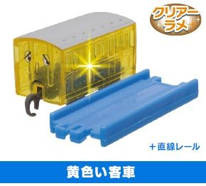 Passenger Car - Yellow - Clear Glitter ( with rail)