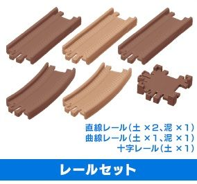 Rail Set - Brown and sand ( 3 str , 2 curves , 4 way )