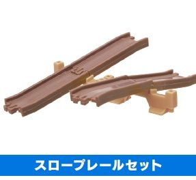 Slope Rail Set - Brown