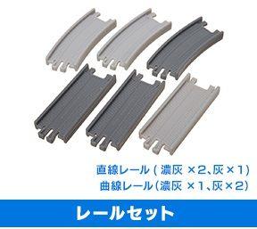 Rail Pack - Grey and Brown - 3 str 3 curves