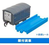 Box Car and Rail