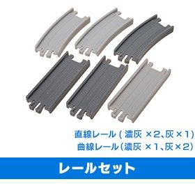 Rail Set - 6 pcs Grey - 3 x str 3 x curves