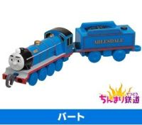 Bert - Miniature Railway - Push Along