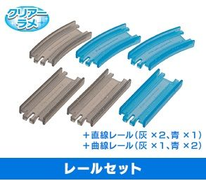 Rail Set - Blue and White Clear - 3  Strt and 3 curves