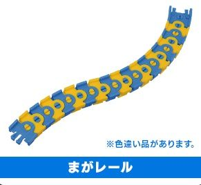 Flexi Track - Blue and Yellow