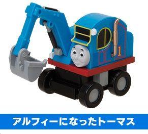 Thomas as Alfie - Push Along