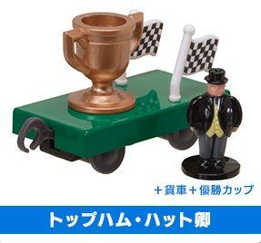 Sir Topham Hatt with Trophy Car