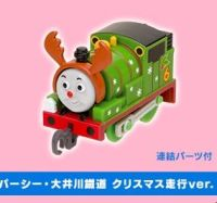 Reindeer Percy - Oigawa Railway - Push Along