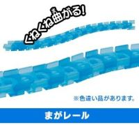 Flexi Track  - Blue and Clear