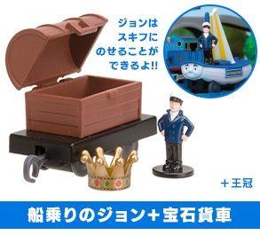 Sailor John and Treasure Car