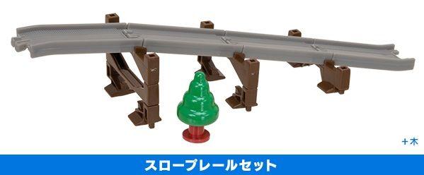 Slope Rail Set with Tree