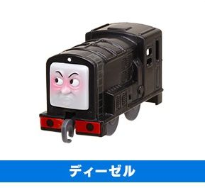 Diesel - Push Along