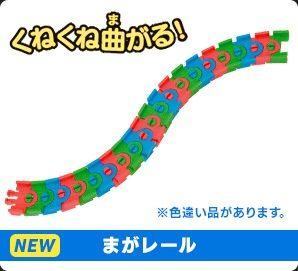 Flexi Track - rgb