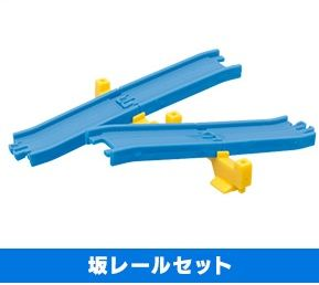 Slope Rail Set