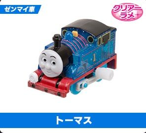 Thomas -Clear Glitter - Wind Up