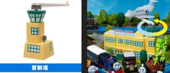 Sodor Airport Control Tower