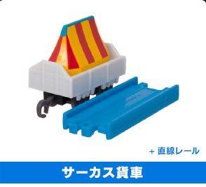 Circus Freight Car