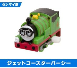 Percy with Goggles - Wind Up