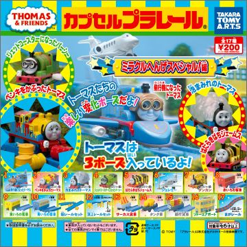 Thomas and Bubbles - Wind Up