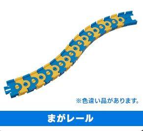 Flexi Track - Blue/yellow