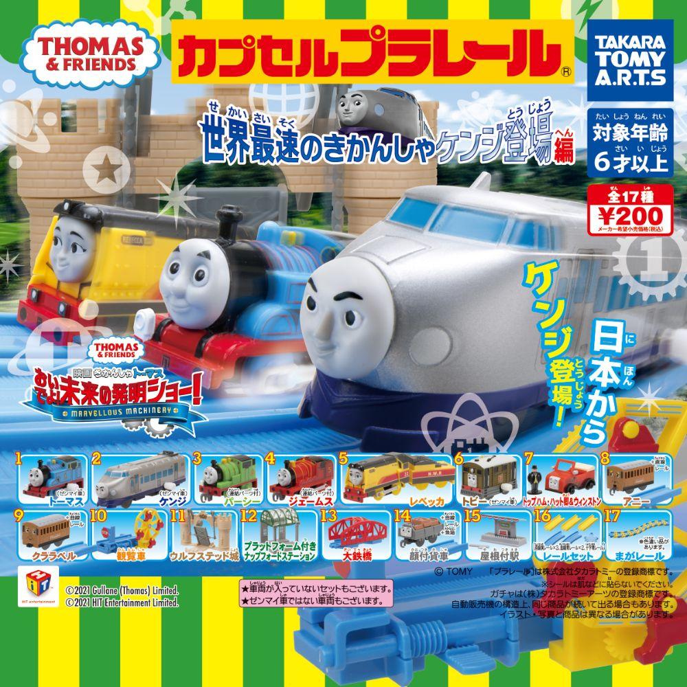 Thomas Meets Kenji