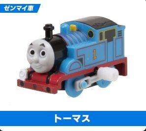 Thomas - Wind Up