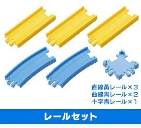 Track Set - 3 yellow strs , 2 blue curves and 4 way