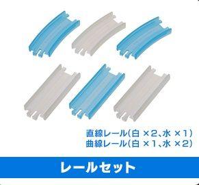 Blue and Clr Track - Plarail Capsule