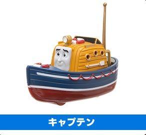 Captain - Plarail Capsule