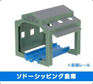 Sodor Shipping Warehouse - Plarail Capsule