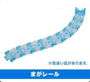 Water Flexi Track - Plarail Capsule