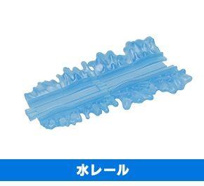 Water Splash Rail - Plarail Capsule